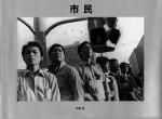 Jun Abe, Shimin 1979-1983 (Citizens 1979-1983). Osaka: Vacuum Press, 2009