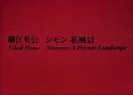 Eikoh Hosoe. Shimon: Shifukei / Simmon: A Private Landscape. Tokyo: Akio Nagasawa Publishing, 2012