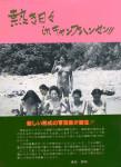Mao Ishikawa and Toyomitsu Higa, Atsuki Hibi ni Kyanpu Hansen (Hot Days in Camp Hansen). Okinawa: Aman Shuppan, 1982