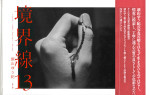 Yuhki Touyama, Kyokaisen13 / Line13. Tokyo: Akaaka Art Publishing, 2008