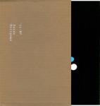 Daido Moriyama, '71-NY. New York: PPP Editions in association with Roth Horowitz LLC, 2002